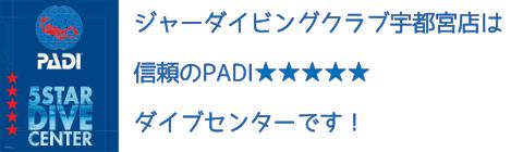 JAHダイビングクラブはPADI 5star ダイブセンターです