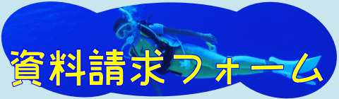 ジャーダイビングクラブ水戸店・資料請求フォーム