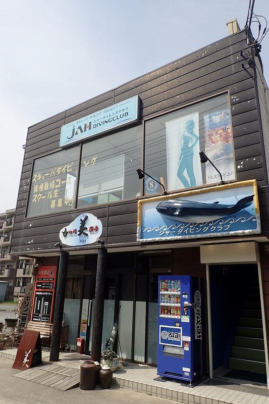 JAHダイビングクラブ 水戸店