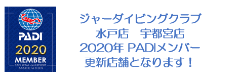 JAHダイビングクラブは2020年PADIメンバーとして更新しています