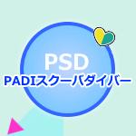 PADIスクーバダイバー